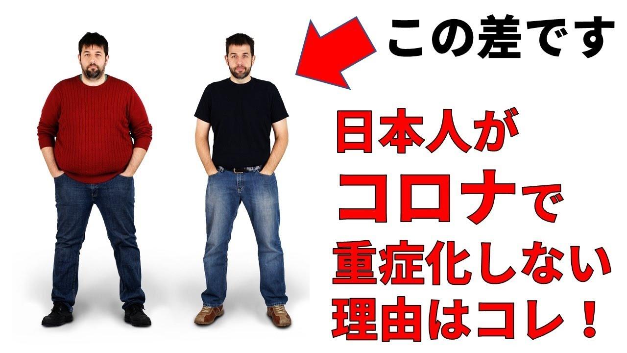 「日本人がコロナで重症化しないのはなぜ?」にお答えします。はっしーの一問一答049