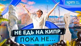 Кипр после локдауна Реальная ситуация в мае 2021 Как прилететь на Кипр
