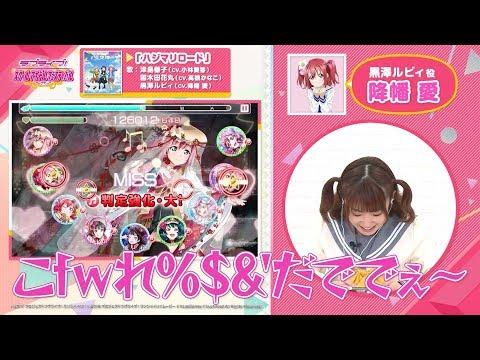 劇場版CD付前売券収録曲『ハジマリロード』スクフェスプレイ動画