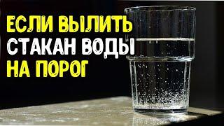 Если вылить стакан воды на порог, обряд может привлечь / Эзотерика для Тебя #StayHome #WithMe