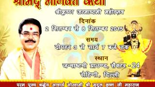 Shradhey Mridul Krishna Ji Maharaj