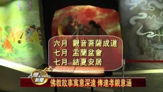 20111229踏入佛教節慶館 彌勒佛笑口歡迎