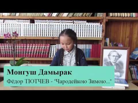 Изображение предпросмотра прочтения – ДамыракМонгуш читает произведение «Чародейкою Зимою…» Ф.И.Тютчева