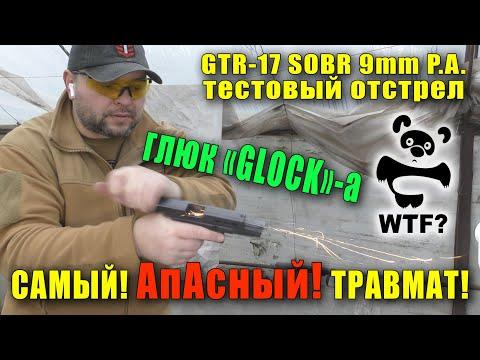 ТРАВМАТ GTR-17 | Стрелковый ТЕСТ