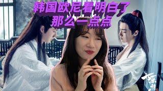 【陈情令反应】韩国欧尼看《曲尽陈情 & 不忘》,终于明白了一点点