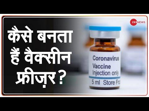 COVID-19: कैसे बनते हैं वैक्सीन स्टोर करने वाले फ्रीज़र ? | COVID-19 Update | Latest News |Hindi News