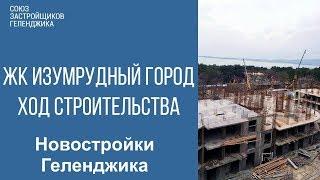 жк изумрудный город геленджик || ход строительства || недвижимость геленджик