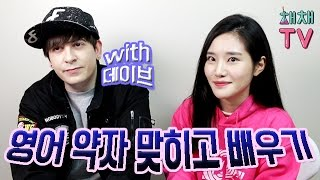 (ENG) 채희선의 영어 약자 맞히고 배우기시간?! (with 데이브) English abbreviations guessing game [채채TV]