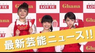 女優の土屋太鳳さん、松井愛莉さん、広瀬すずさんが『ガーナで手づくり ...