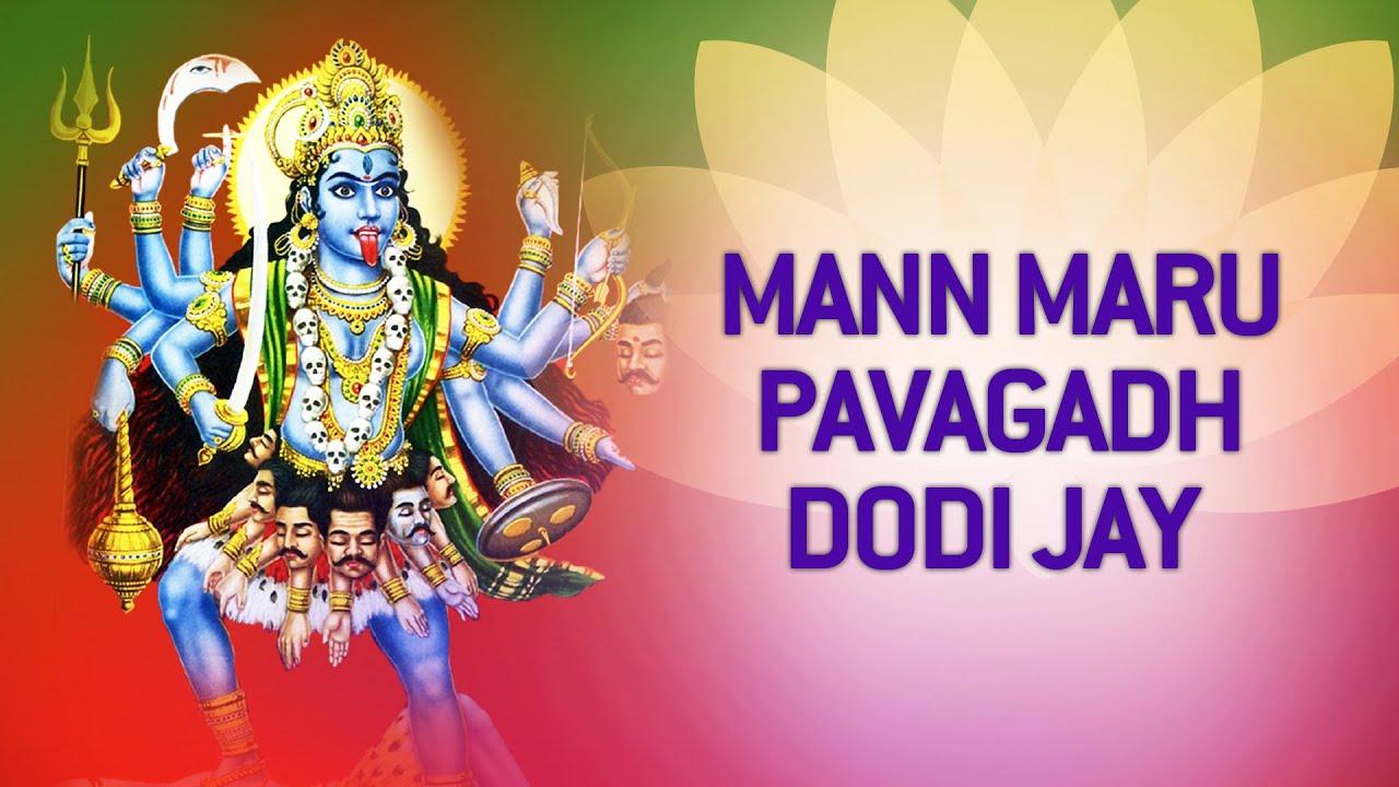 Mahakali Maa Na Garba 2016 - Mann Maru Pavagadh Dodi Jay | Gujarati Bhajan