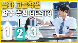 남자 고등학생 향수 추천 순위 Best3 #27 (Be…