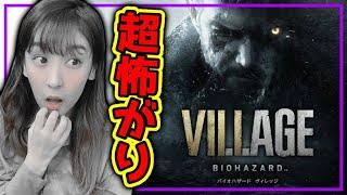 【バイオハザード8】泣いたら終了!?超絶怖がりのBIOHAZARD VILLAGE【Resident Evil8】