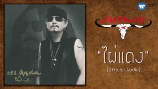 เทียรี่ เมฆวัฒนา - ไผ่แดง [Official Audio]