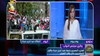وكيل البرلمان: احتفالات تحرير سيناء أثبتت أن المصريين على قلب رجل