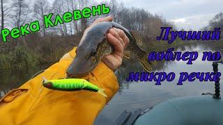 Лучший воблер по микроречке Jackall Tiny Magallon Твичинг в ноябре Рыбалка на щуку осенью Клевень