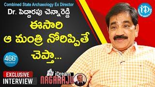 Combined AP State Archeology Ex-Director Dr Pedarapu Chenna Reddy Interview | మీ iDream Nagaraju#466