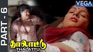 Thalattu Movie Part 6 | Arvind Swamy | Sukanya | Sivaranjini | Ilaiyaraaja | Tamil Movies
