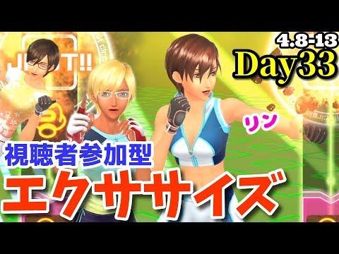 《視聴者参加型エクササイズ》Fit Boxing,フィットボクシング/Day33【Nintendo Switch】