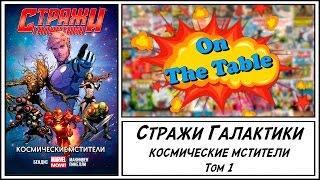Стражи Галактики. Том 1. Космические Мстители. (Guardians of the Galaxy. Vol. 1. Cosmic Avengers)
