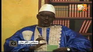 DUDAAL GUR AANA  DU  25 MAI 2018 AVEC IMAM MOUHAMED EL HABIB LY