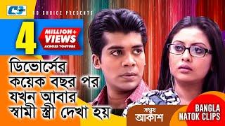 ডিবোর্সের কয়েক বছর পর যখন আবার স্বামী স্ত্রী দেখা হয় | Bangla Funny Scene