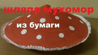 Шляпа мухомор из бумаги (Hat mushroom) 蘑菇帽子从文件/DIY