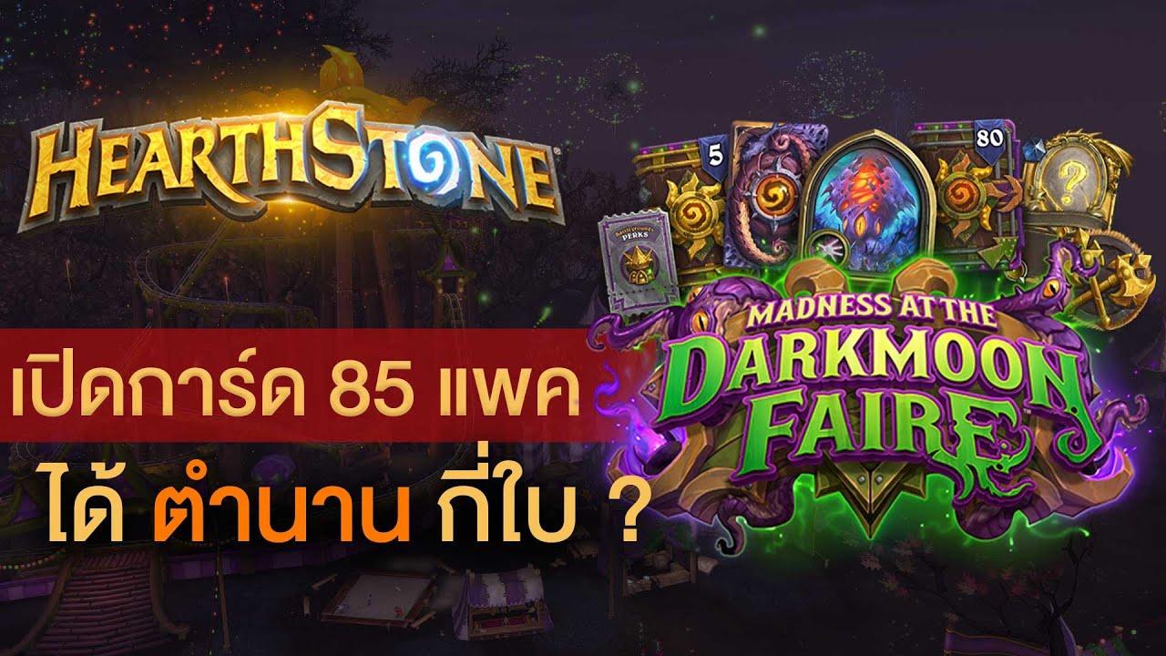 เปิดการ์ดแพคใหม่ของเกม Hearthstone | เปิด 85 แพค ได้การ์ดตำนาน 5 ใบ ?