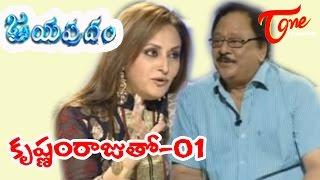 JayaPradam - Jaya Prada's Talk Show with Rebel Star Krishnam Raju - 01