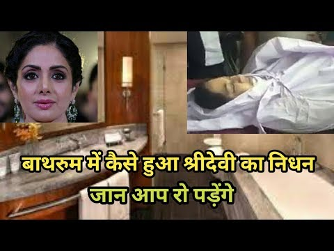 How Did Sridevi Die In The Bathroom,You Will Cry