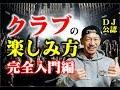 【DJ解説】クラブ楽しみ方。完全入門編!ナンパ、ダンス、洋楽、曲など