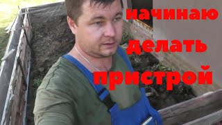 Деревенский парень делает пристрой к дому в деревне! Новый проект!!!
