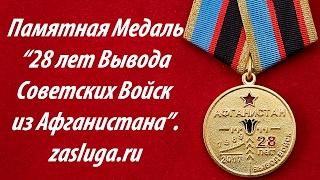 28 лет Вывода Войск из Афганистана. Памятная Медаль.(, 2017-02-05T09:20:07.000Z)