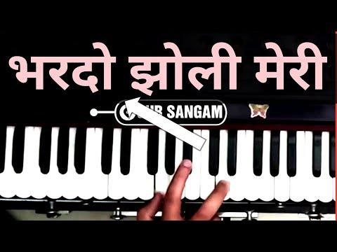 Bhardo Jholi Meri | Harmonium | Piano Tutorial | Sur Sangam | गाने की धुन हारमोनियम पर बजाना सीखें