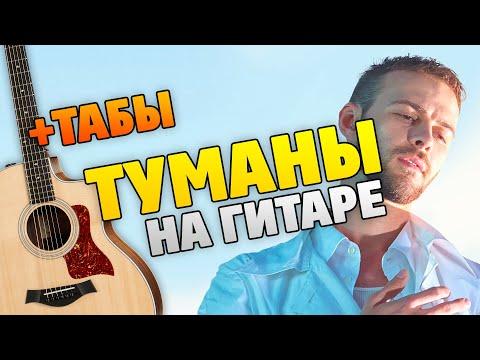 Как сыграть ТУМАНЫ Макс Барских на гитаре (табы и караоке, кавер)