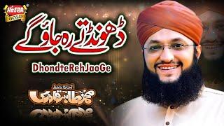 Muhammad Tahir Qadri - Dhondte Reh Jaoge - Sarkar Ka Nokar Hun 2015