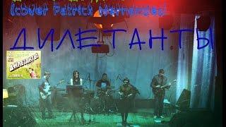 Дилетанты-Born To Be Alive (cover Patrick Hernandez)