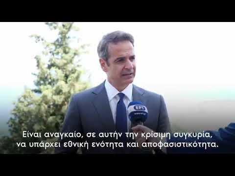 Μητσοτάκης για τουρκική προκλητικότητα στην Κύπρο