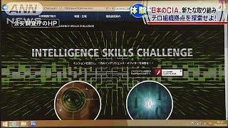 ゲームで人材発掘? 公安調査庁が新たな取り組み(15/03/21)