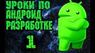 Android разработка. Урок 1. Первое приложение.