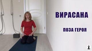 Вирасана. Поза героя. Позы йоги для начинающих.