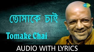 tomake-chai-with-kabir-suman-sumaner-gaan-tomake-chai-song