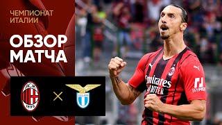 Милан  2-0  Лацио видео