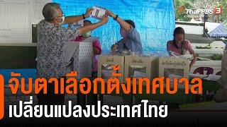 จับตาเลือกตั้งเทศบาล เปลี่ยนแปลงประเทศไทย (28 มี.ค. 64)