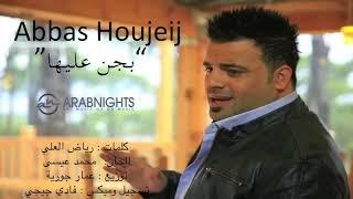 Abbas Houjeij - Bjen 3layha 2015 // عباس حجيج - بجن عليها
