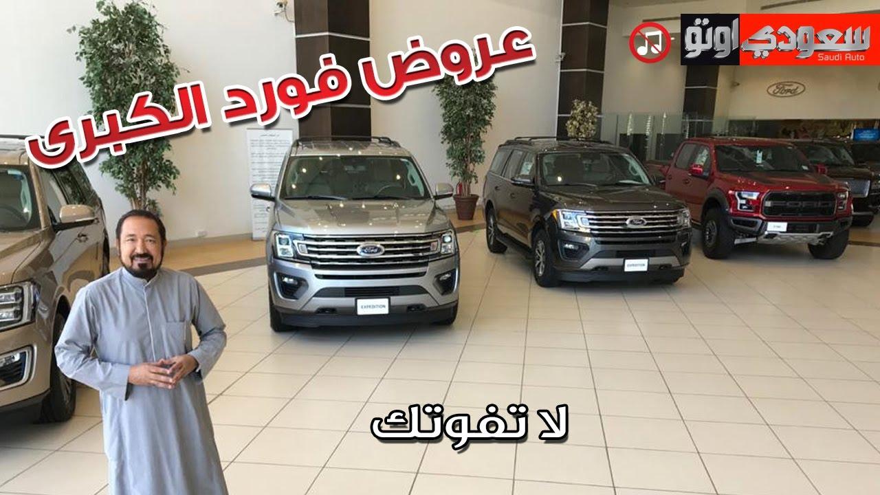 عروض سيارات من محمد يوسف ناغي فورد