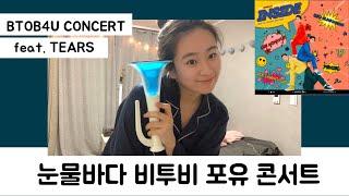 melody crying at BTOB 4U's online concert | 눈물바다 비투비 포유 …