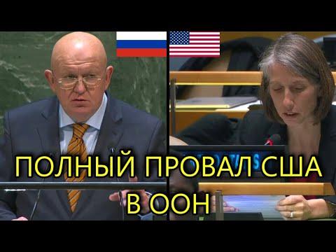 НЕБЕНЗЯ РЕШИТЕЛЬНО ОСУДИЛ США НА ГА ООН