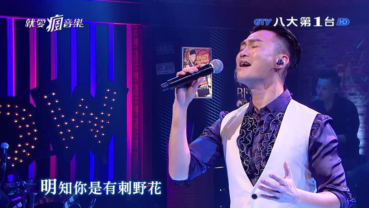 20190721 林俊逸 《舊情綿綿》【就愛瘋音樂】EP25 GTV八大電視官方HD - YouTube