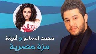 محمد السالم وامينة - مزة مصرية (النسخة الأصلية)   2014   Mohamed Alsalim and Amina - Mozza Masrya