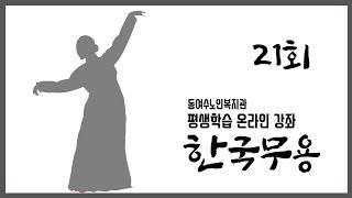 동여수노인복지관 온라인…